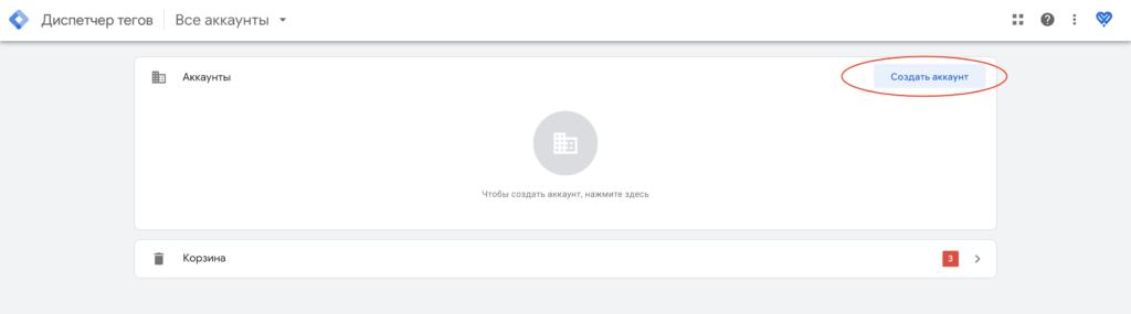 Главная панель Google Tag Manager