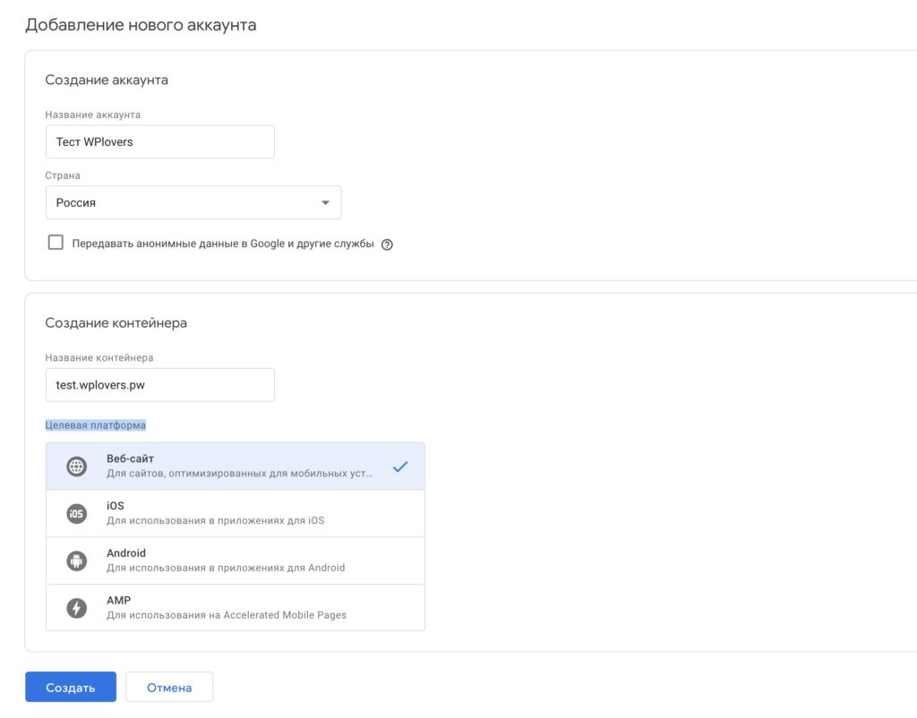 Регистрация аккаунта и контейнера Google Tag Manager