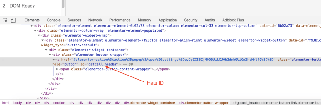 ID кнопки для отслеживания в коде