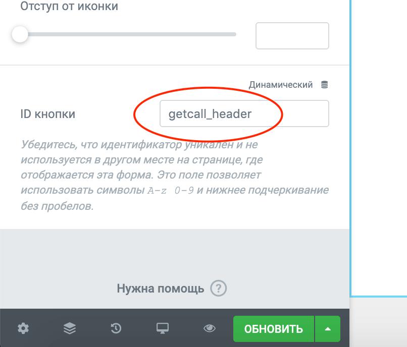 Задаём ID кнопки в Elementor