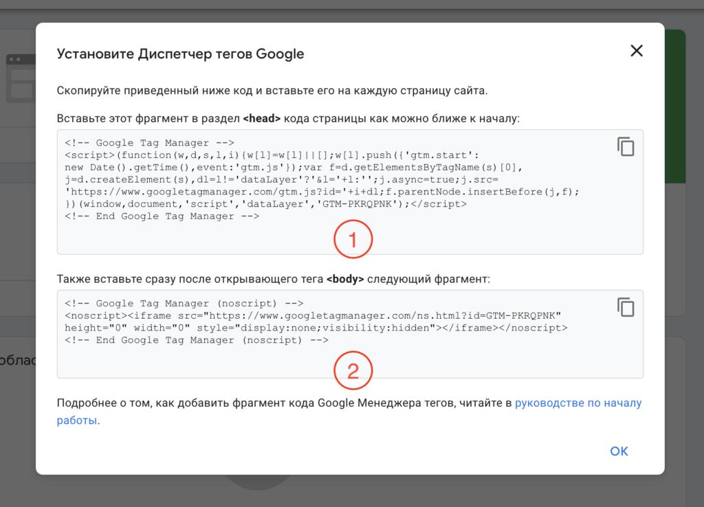 Код gtm для вставки на сайт