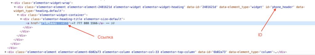 Код кнопки Elementor