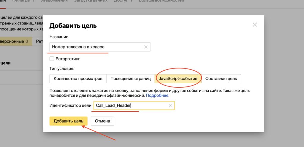 Добавление цели Яндекс Метрики по событию