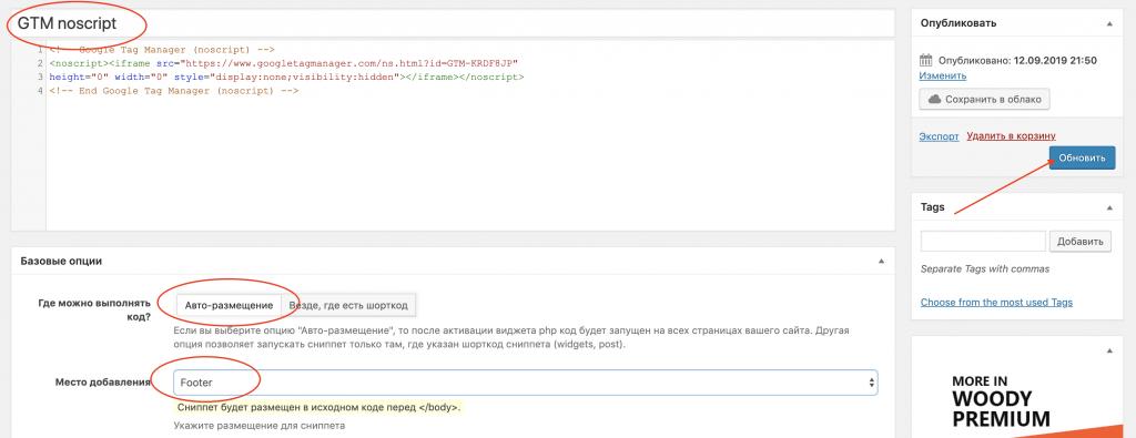 Добавление кода диспетчера тегов GTM Noscript