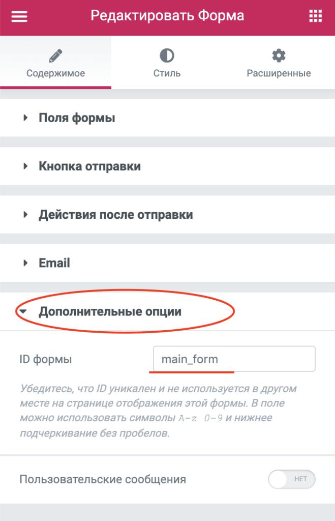 ID для формы Elementor Pro