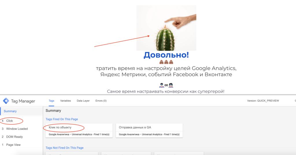 Клик по объекту и отправка в аналитику