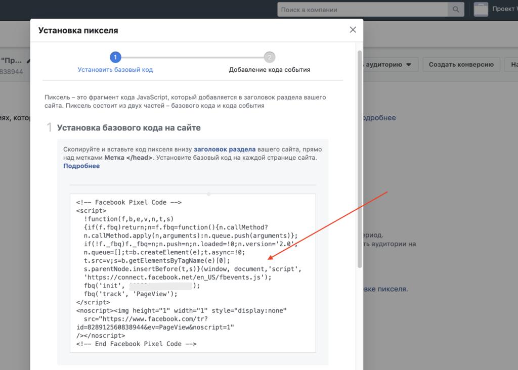 Код пикселя Facebook