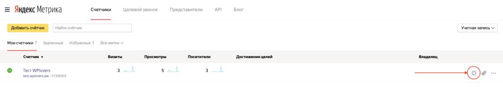 Переход в настройки Яндекс Метрики