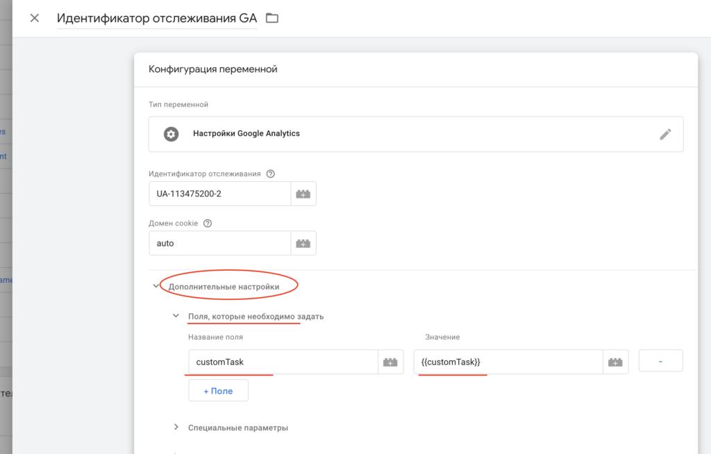 Подключение customTask к счётчику Google Analytics