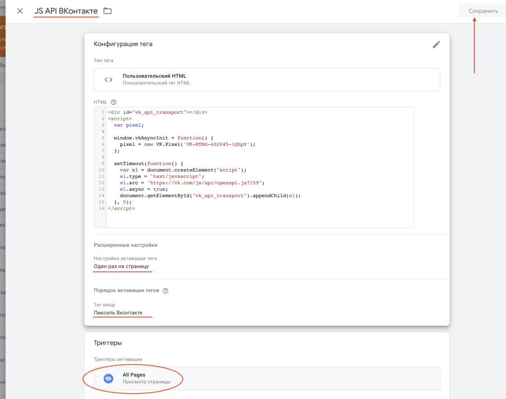 Подключение JS API и инициализация пикселя Вконтакте