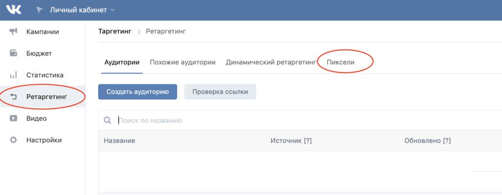 Просмотр аудиторий ретаргетинга Вконтакте