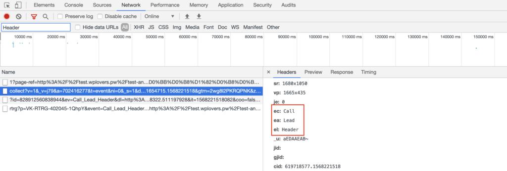 Проверка отправки событий в Google Analytics