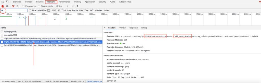 Проверка передачи событий в инструменте вебмастеров
