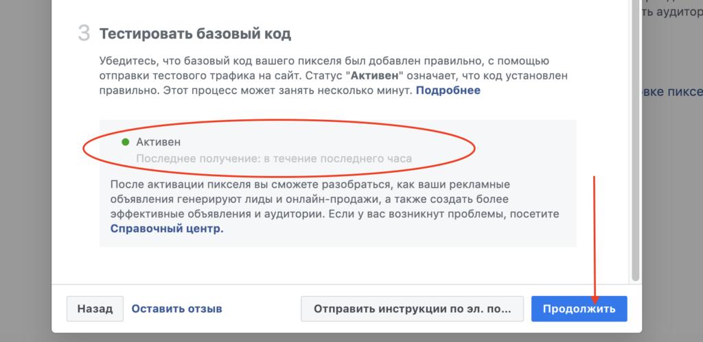 Проверка пикселя Facebook