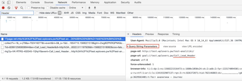 Проверка запросов в Яндекс Метрику