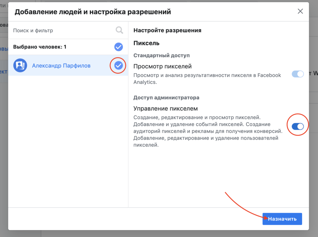 Разрешение пользователю управлять пикселем Facebook