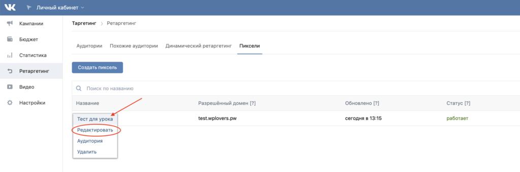 Редактировать пиксель Вконтакте