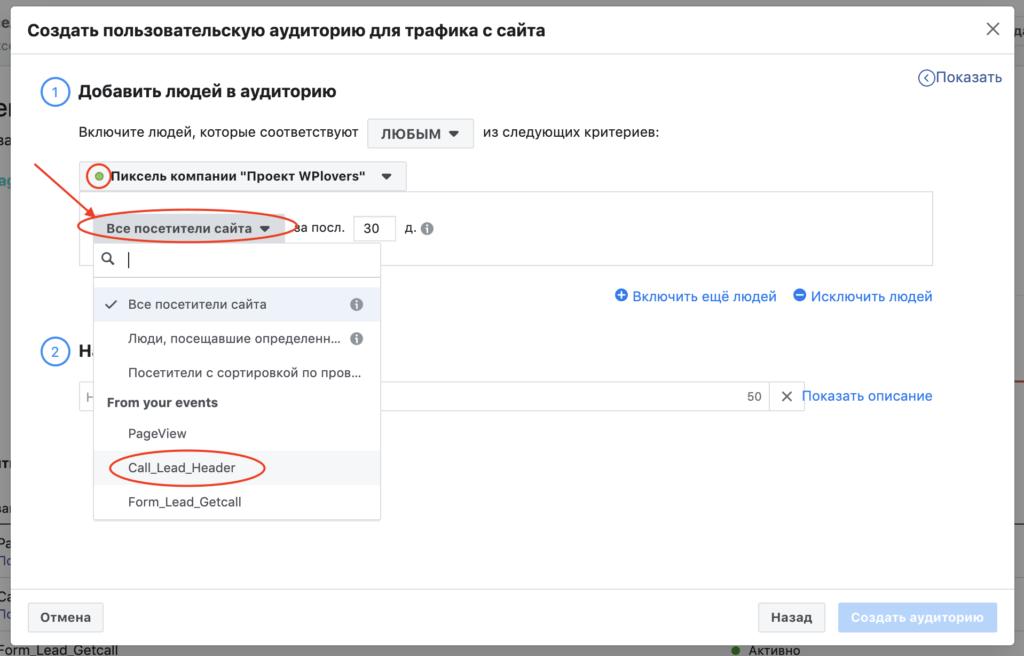 Создание аудитории Facebook