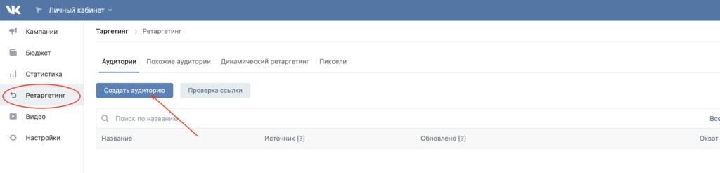 Создание аудитории Вконтакте