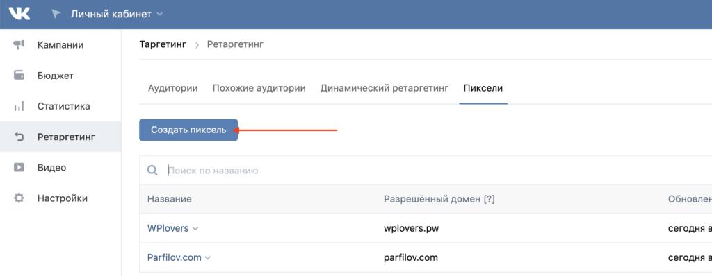 Список пикселей Вконтакте