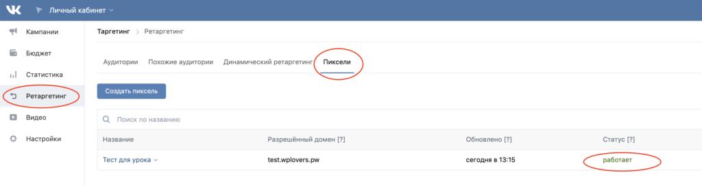 Статус пикселя Вконтакте