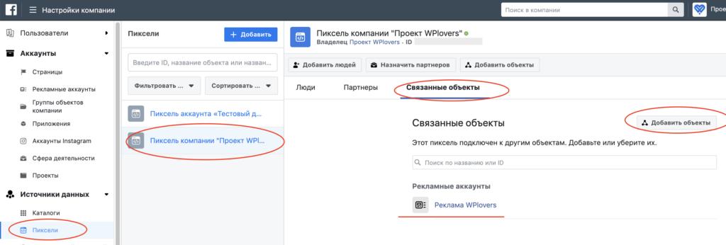 Связь рекламы с пикселем Facebook