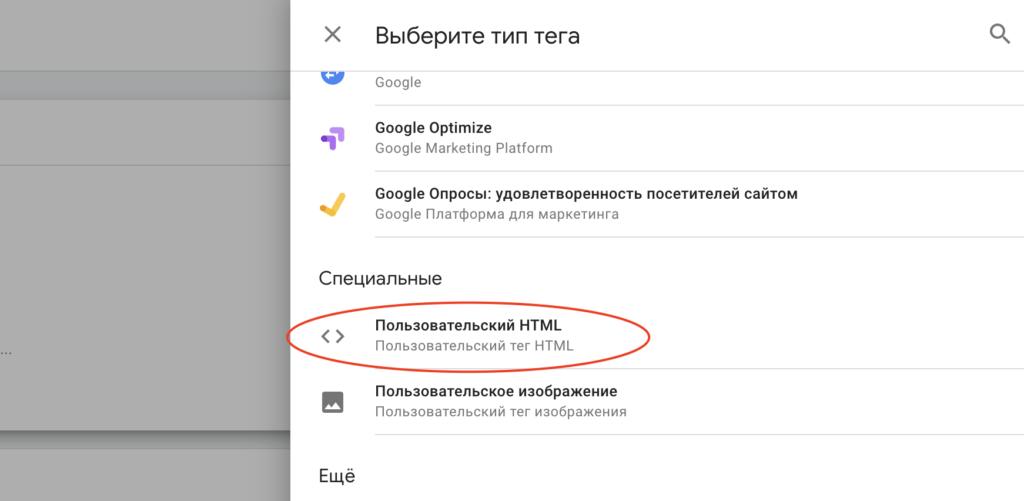 Тип триггера GTM Пользовательйский HTML