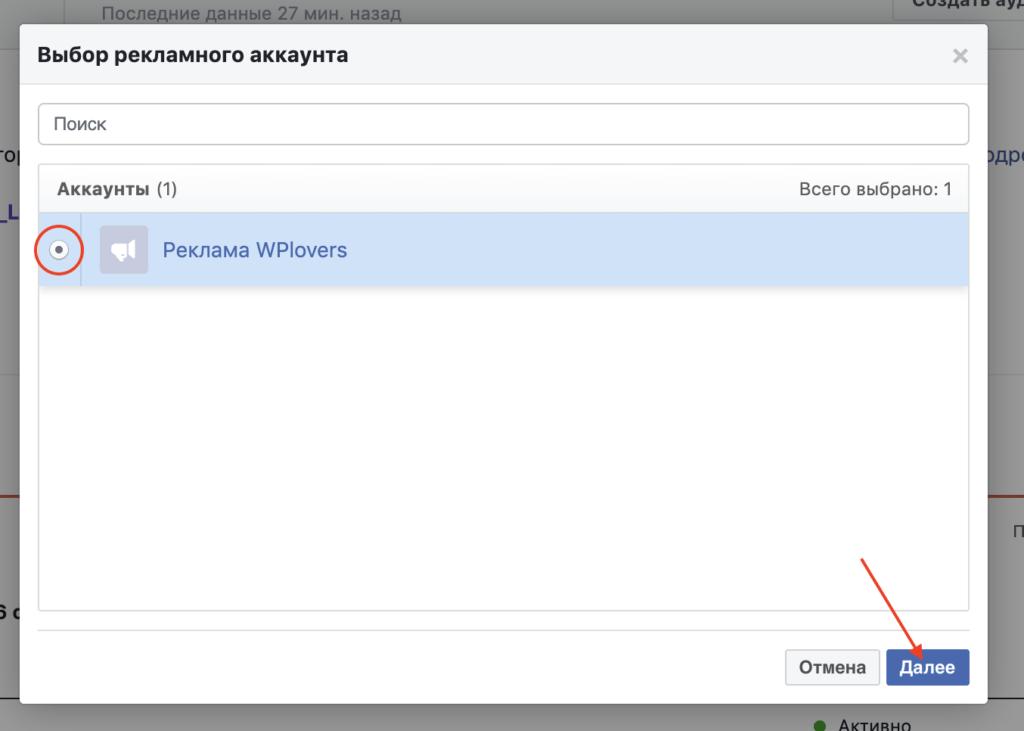 Выбор рекламного аккаунта Facebook