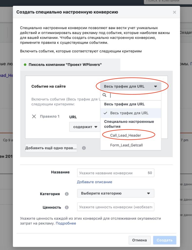 Выбор события конверсии Facebook