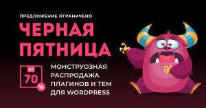 Чёрная пятница и киберпонедельник 2019 распродажа тем и плагинов