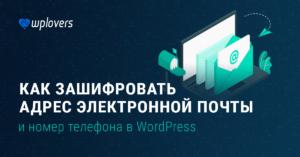 Шифрование Email в WordPress